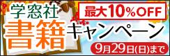 ★最大10%OFF★秋の新刊&人気書籍が秋SALE♪【学窓社】秋の書籍キャンペーン!