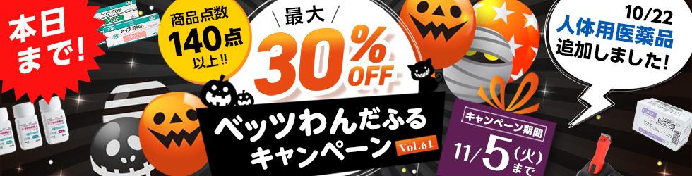\最大30%OFF/商品点数140点以上!!【ベッツわんだふるキャンペーン vol.61】は11/5(火)まで!