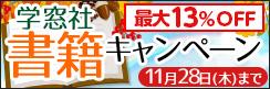 \最大13%OFF/秋の書籍キャンペーン!【学窓社】の人気書籍が秋セール♪