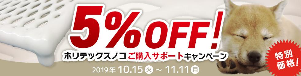期間限定★特別価格!\5%OFF!/ポリテックスノコご購入サポートキャンペーン