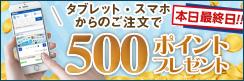 対象者全員に!\500ポイントプレゼント/タブレット・スマホから5万円以上お買い上げで貰える!!