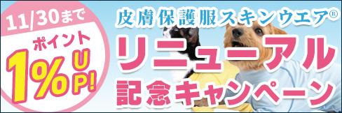 \1%ポイントUP/【皮膚保護服スキンウエアケア】リニューアル記念キャンペーン!