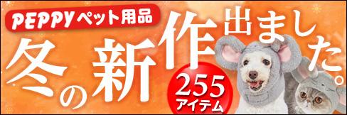 \ペピイカタログ2019冬特別号/ぬくぬくあったかキュート★冬の新作★犬用・猫用アイテム大集合!