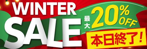 \最大20%OFF!/商品点数は150点以上★ウィンターセール【ベッツわんだふるキャンペーン vol.62】