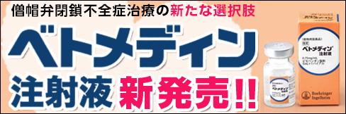 \ご予約受付中/◆新発売◆僧帽弁閉鎖不全症治療の新たな選択肢【ベトメディン注射液】