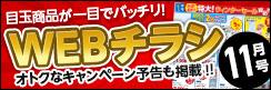 Webチラシ\今月の目玉商品 11月号/ 【ウィンターセール】より新商品・特価品が大集合!