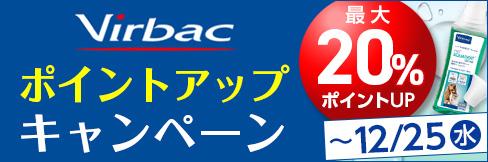 \最大20%ポイントアップ!/【Virbac(ビルバック)ポイントアップキャンペーン】
