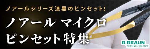 ノアールシリーズ漆黒のピンセット!BBエースクラップ【ノアールマイクロピンセット特集】