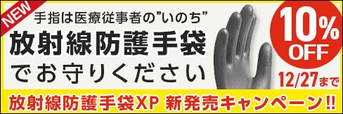 \新発売!/今なら期間限定10%OFF!指先厚さわずか0.18mm!【放射線防護手袋XP】