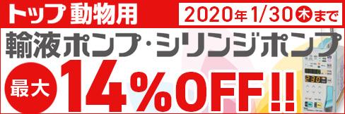 \最大14%OFF!/トップ動物用輸液ポンプ・シリンジポンプキャンペーン