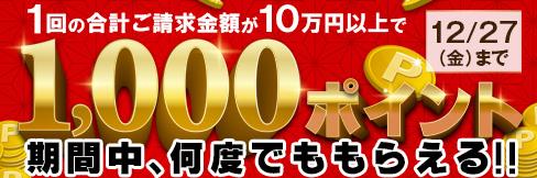 27日まで!\1,000ポイント/期間中何度でももらえる!★年末特別キャンペーン★
