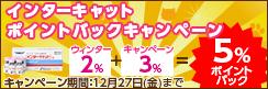 合計\5%ポイント還元!/期間限定!【インターキャット】ポイントバックキャンペーン