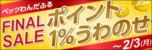 \+1%ポイントUP!/ラストスパート!一部セール品が更にお得に!【ベッツわんだふる ファイナルセール】