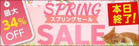 \最大34%OFF!/対象商品は930点以上!春の特大!【スプリングセール】開催中!!