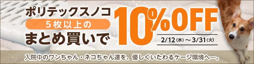 朗報!5枚以上で\10%OFF!/【ポリテックスノコまとめ買いキャンペーン】