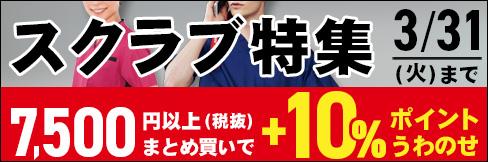 対象スクラブ・パンツ7,500円(税抜)以上のまとめ買いで\10%ポイントうわのせ!/【2020年春スクラブ特集】