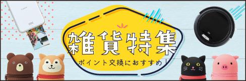 雑貨商品がリニューアル!ポイント交換にオススメ!【雑貨特集】