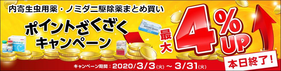 \最大4%ポイントUP!/≪内寄生虫用薬・ノミダニ駆除薬≫まとめ買いポイントざくざくキャンペーン