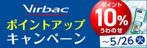 \10%ポイント還元!/デンタルケア&シャンプーがお得!【Virbac(ビルバック)ポイントアップキャンペーン】