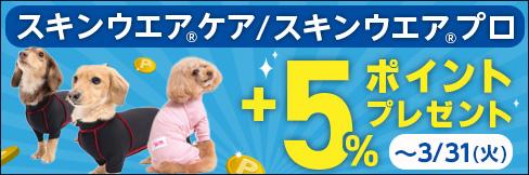 \+5%ポイントプレゼント!/皮膚保護服【スキンウエアケア/スキンウエアプロ】キャンペーン