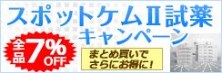 スポットケムII 試薬 キャンペーン