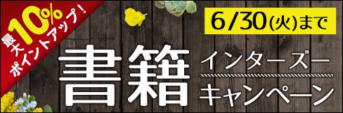 ★新刊も対象!★\最大10%ポイントUP!/春の書籍【インターズー】キャンペーン