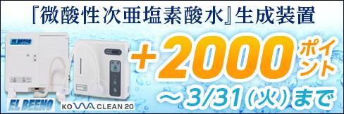 \2000ポイントUP!/院内衛生管理を考えてみませんか?【『微酸性次亜塩素酸水』生成装置】