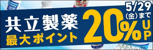 \最大20%ポイントUP!/サプリメントが大幅ポイント還元中!【共立製薬キャンペーン】