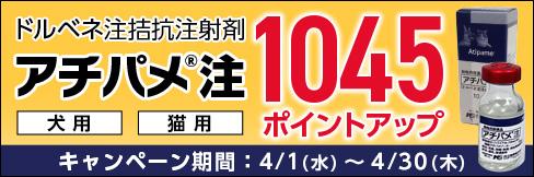 4/30まで!\1045ポイントアップ!/ドルペネ注拮抗注射液【アチパメ注】キャンペーン