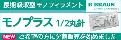 【分割販売】針付吸収糸モノフィラメント モノプラス 1/2丸針