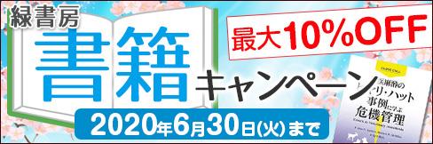 ◆最大10%OFF!◆新刊も対象!動物病院で役立つ書籍大集合!【緑書房】初夏の書籍キャンペーン♪