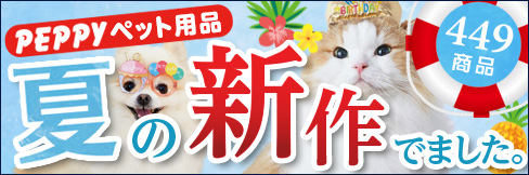 ★ペピイカタログ2020夏特別号★PEPPYペット用品【夏の新作】~FOR DOG~