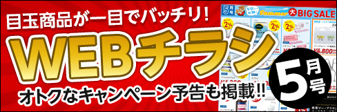 【Webチラシ≪今月の目玉商品≫5月号】サマーセールより特価品・今月のお得なキャンペーンが大集合!