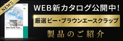\WEBカタログ公開中!/新カタログ【厳選ビー・ブラウンエースクラップ製品のご紹介】発刊!