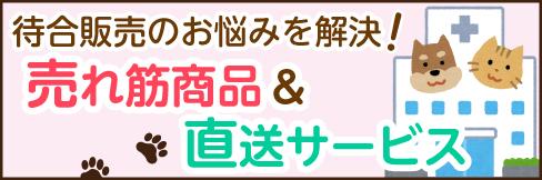 待合販売のお悩み解決!売筋商品&直送システム紹介!
