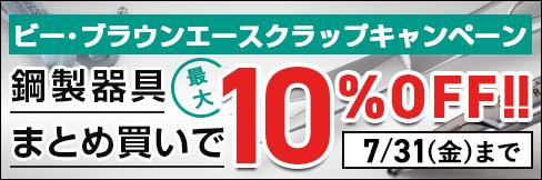 \最大10%OFF!/【BBエースクラップ 鋼製器具まとめ買いキャンペーン】