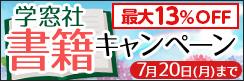 ★最大13%OFF★新刊も対象!人気書籍がSALE♪【学窓社 初夏の書籍キャンペーン】