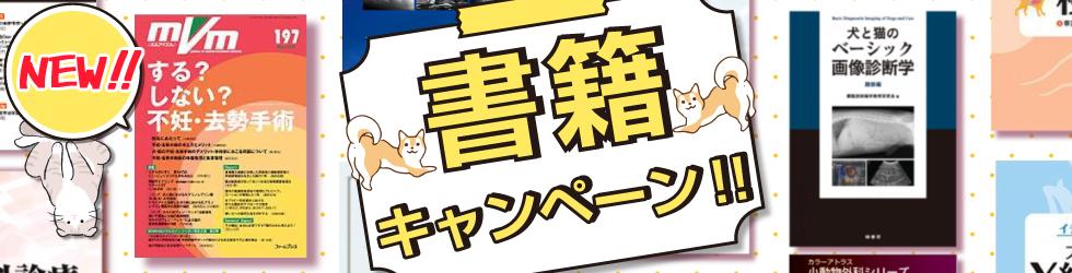 新刊もセール対象!【書籍キャンペーン】