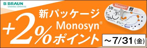 +2%ポイントUP!【モノシン】新パッケージ期間限定リニューアルキャンペーン!