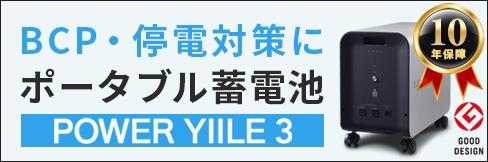 \10%OFF!/導入支援キャンペーン開催中!ポータブル蓄電池【パワーイレ・スリー】