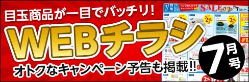 【Webチラシ≪今月の目玉商品≫7月号】ベッツわんだふるセールより特価品・今月のお得なキャンペーンが大集合!