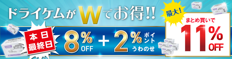 ★8%OFF&ポイント2%UP!★まとめ買いで最大11%OFF!【ドライケムキャンペーン】