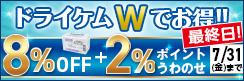 ★8%OFF&ポイント2%UP!★\まとめ買いで最大11%OFF/Wでお得!【ドライケムキャンペーン】