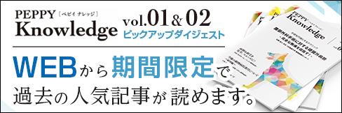 オリジナル情報誌「ペピイナレッジ」の過去の人気記事が読めます!【ペピイナレッジ vol.1&2ダイジェスト特集】