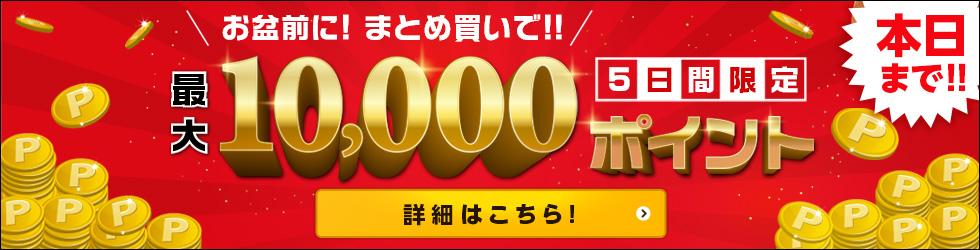 \お盆前に!/★5日間限定★まとめ買いで最大10,000ポイントプレゼント!詳細はこちらから!!
