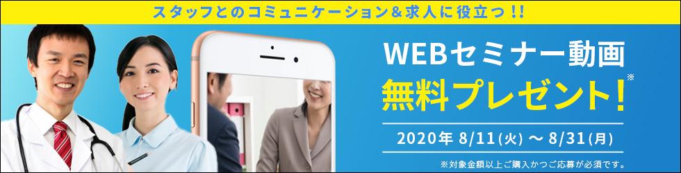 【WEBセミナー動画無料プレゼント!】スタッフとのコミュニケーション&求人に役立つ!