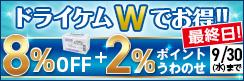 【ドライケムキャンペーン】8%OFF&ポイント2%UP!★まとめ買いで最大11%OFF!