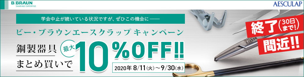 \最大10%OFF!/【BBエースクラップ 鋼製器具まとめ買いキャンペーン】9/30(水)まで!!