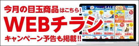 【Webチラシ11月号】ウィンターセールより≪今月の目玉商品≫・お得キャンペーン大集合!