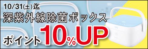 \10%ポイント還元!/【深紫外線LED除菌ボックスキャンペーン】